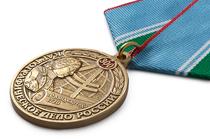Медаль «300 лет картографическому делу России» с бланком удостоверения