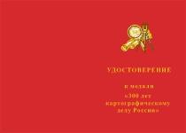 Купить бланк удостоверения Медаль «300 лет картографическому делу России» с бланком удостоверения