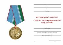 Удостоверение к награде Медаль «300 лет картографическому делу России» с бланком удостоверения