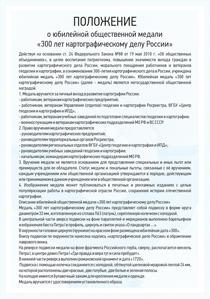 Положение: Медаль «300 лет картографическому делу России» с бланком удостоверения