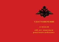 Купить бланк удостоверения Медаль «60 лет Зенитным ракетным войскам» с бланком удостоверения