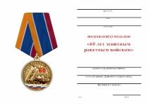 Удостоверение к награде Медаль «60 лет Зенитным ракетным войскам» с бланком удостоверения
