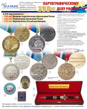Наградная продукция к 300-летию картографии России