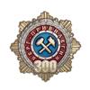 Знак «300 лет Берг - Привилегии»