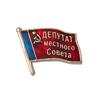 Знак «Депутат местного совета»