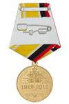 Медаль «100 лет войскам связи ВС РФ» с бланком удостоверения