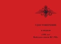 Купить бланк удостоверения Медаль «100 лет войскам связи ВС РФ» с бланком удостоверения