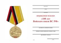 Удостоверение к награде Медаль «100 лет войскам связи ВС РФ» с бланком удостоверения