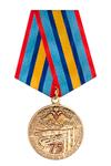 Медаль «75 лет службе авиационного вооружения тыла ВКС» с бланком удостоверения