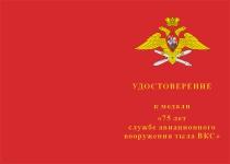 Купить бланк удостоверения Медаль «75 лет службе авиационного вооружения тыла ВКС» с бланком удостоверения