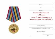 Удостоверение к награде Медаль «75 лет службе авиационного вооружения тыла ВКС» с бланком удостоверения