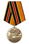 Медаль «100 лет танкостроению России» с бланком удостоверения
