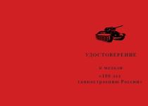 Купить бланк удостоверения Медаль «100 лет танкостроению России» с бланком удостоверения