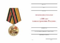 Удостоверение к награде Медаль «100 лет танкостроению России» с бланком удостоверения
