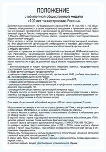 Положение: Медаль «100 лет танкостроению России» с бланком удостоверения