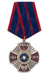 Памятная медаль «60 лет РВСН» с бланком удостоверения