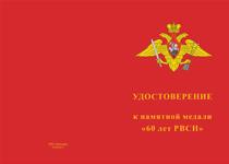 Купить бланк удостоверения Памятная медаль «60 лет РВСН» с бланком удостоверения