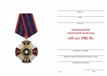 Удостоверение к награде Памятная медаль «60 лет РВСН» с бланком удостоверения