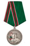 Медаль «За службу в пограничных войсках» с бланком удостоверения