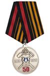 Медаль «50 лет 769-й Центральной базе резерва танков» с бланком удостоверения