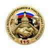 Знак «115 лет профсоюзу железнодорожников и транспортных строителей»