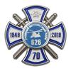 Знак «70 лет 626 учебному вертолётному полку»