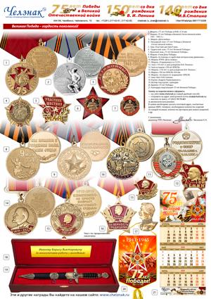 Важнейшие даты в истории СССР