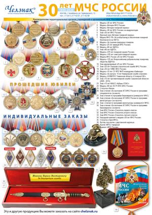 Наградная продукция к 30-летию МЧС России