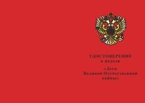 Купить бланк удостоверения Медаль КПРФ «Дети войны» с бланком удостоверения