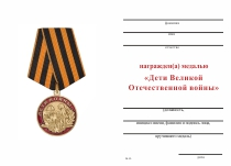 Удостоверение к награде Медаль КПРФ «Дети войны» с бланком удостоверения