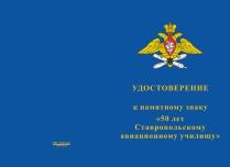 Купить бланк удостоверения Памятный знак «50 лет Ставропольскому авиационному училищу» с бланком удостоверения