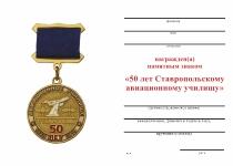 Удостоверение к награде Памятный знак «50 лет Ставропольскому авиационному училищу» с бланком удостоверения