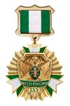 Знак «155 лет службе судебных приставов»
