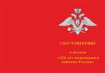 Купить бланк удостоверения Медаль «320 лет инженерным войскам» с бланком удостоверения
