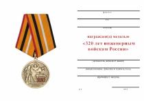 Удостоверение к награде Медаль «320 лет инженерным войскам» с бланком удостоверения
