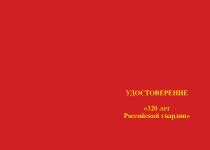 Купить бланк удостоверения Медаль «320 лет Российской гвардии» с бланком удостоверения