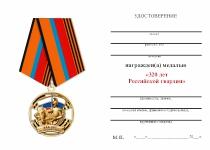 Удостоверение к награде Медаль «320 лет Российской гвардии» с бланком удостоверения