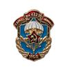Знак «В/Ч 42235 МСБ ВДВ Каунас-Гайжюнай»