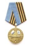 Медаль «100 лет подводному флоту России» №2 с бланком удостоверения