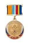 Медаль на квадроколодке «30 лет МЧС России» с бланком удостоверения