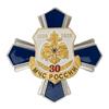 Знак «30 лет МЧС России» с бланком удостоверения