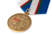 Медаль «175 лет Русскому географическому обществу» с бланком удостоверения