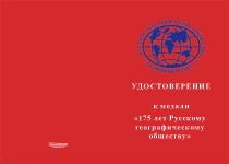 Купить бланк удостоверения Медаль «175 лет Русскому географическому обществу» с бланком удостоверения
