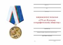 Удостоверение к награде Медаль «175 лет Русскому географическому обществу» с бланком удостоверения