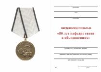 Удостоверение к награде Медаль «80 лет кафедре связи в объединениях» с бланком удостоверения