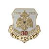 Знак на лацкан «30 лет МЧС России»