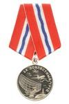 Медаль «100 лет Первое радиотехническое предприятие г. Санкт-Петербург»