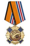 Медаль «65 лет Центральному полигону РФ» с бланком удостоверения