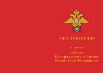 Купить бланк удостоверения Знак на квадроколодке «65 лет Центральному полигону РФ - Новая Земля» с бланком удостоверения