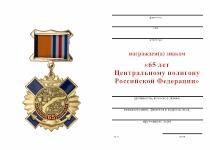 Удостоверение к награде Знак на квадроколодке «65 лет Центральному полигону РФ - Новая Земля» с бланком удостоверения